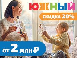 ЖК «Южный», г. Красногорск Скидка 20%!